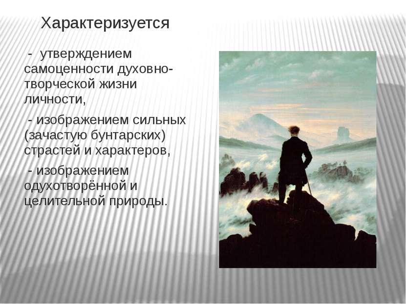 Характеризуется - утверждением самоценности духовно-творческой жизни личности...