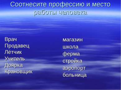 Соотнесите профессию и место работы человека Врач Продавец Лётчик Учитель Доя...