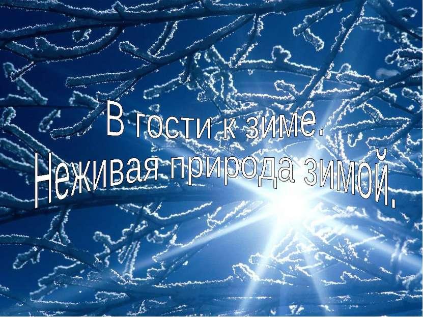 Тема: В гости к зиме. Неживая природа зимой.
