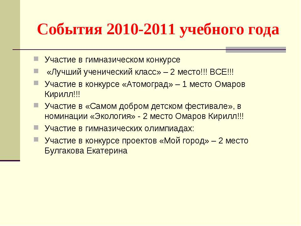 События 2010-2011 учебного года Участие в гимназическом конкурсе «Лучший учен...