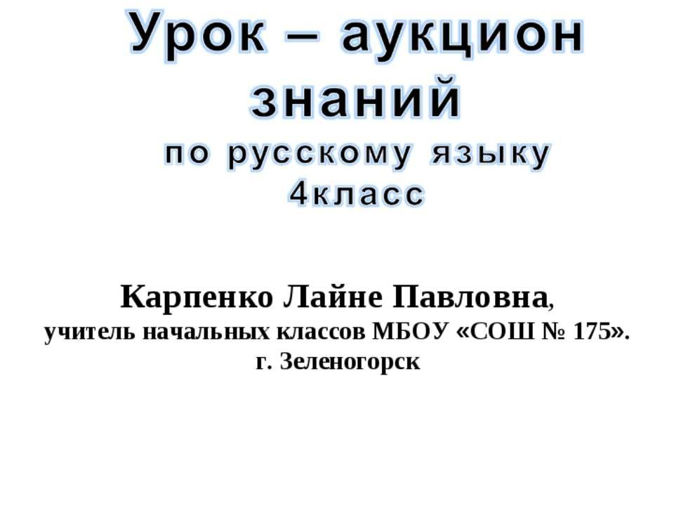 * Карпенко Лайне Павловна, учитель начальных классов МБОУ «СОШ № 175». г. Зел...
