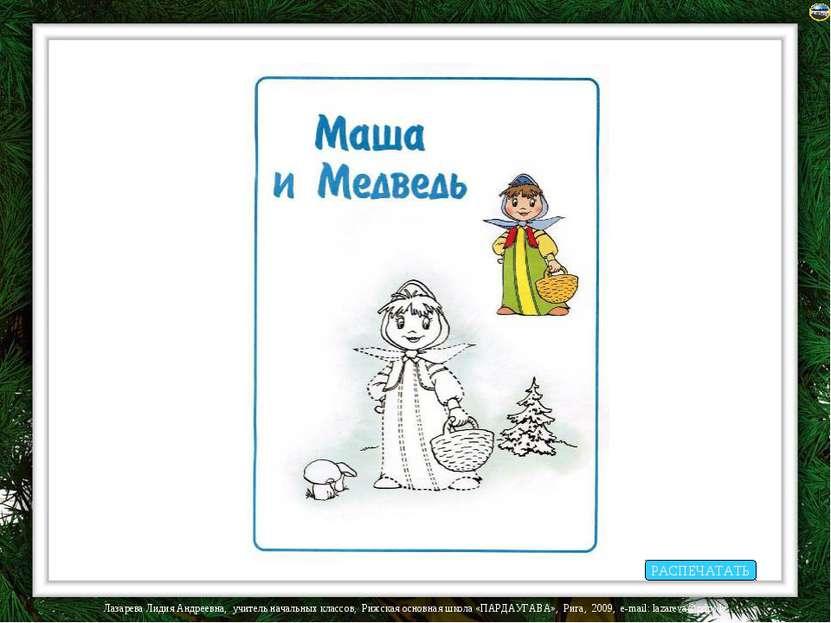 РАСПЕЧАТАТЬ Лазарева Лидия Андреевна, учитель начальных классов, Рижская осно...