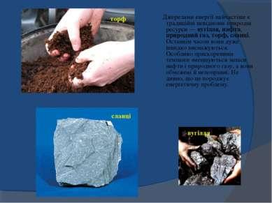 Джерелами енергії найчастіше є традиційні невідновні природні ресурси — вугіл...