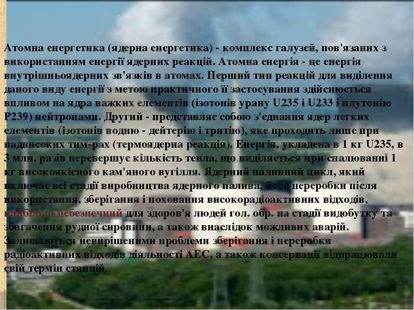 Атомна енергетика (ядерна енергетика) - комплекс галузей, пов'язаних з викори...