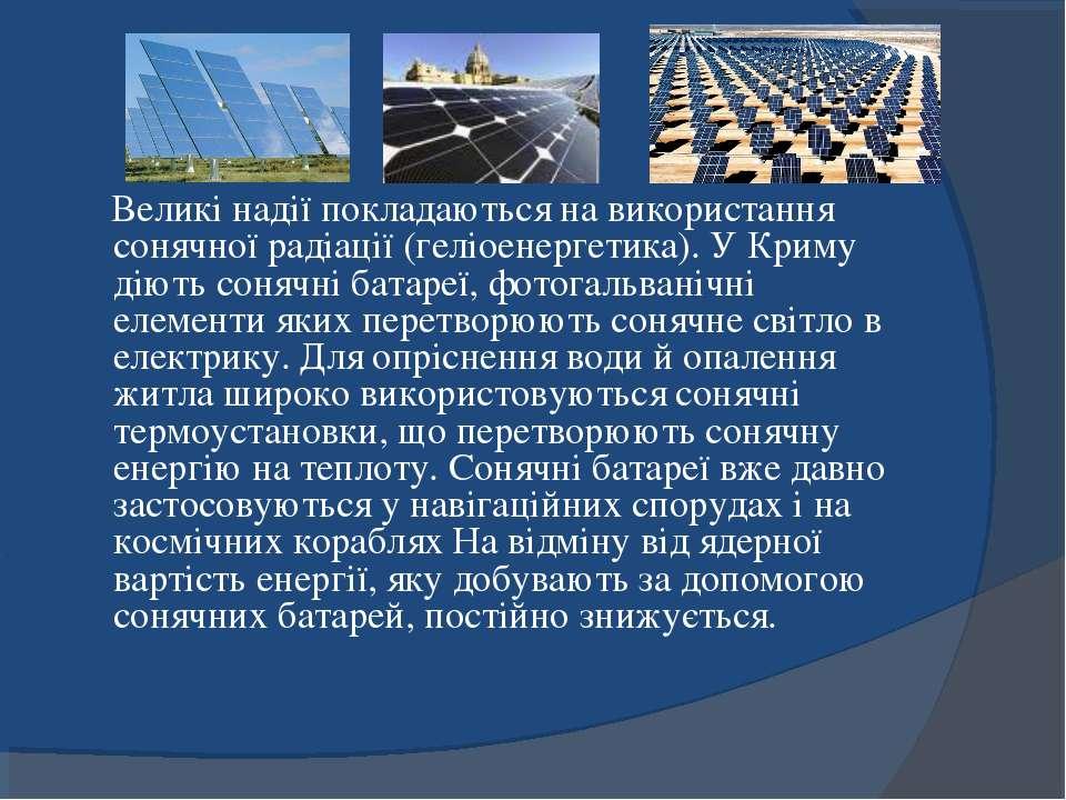 Великі надії покладаються на використання сонячної радіації (геліоенергетика)...