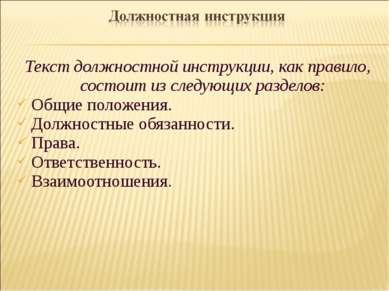 Текст должностной инструкции, как правило, состоит из следующих разделов: Общ...