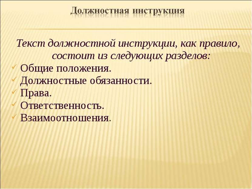 """Презентация """"Оформление организационных документов"""" - скачать бесплатно"""