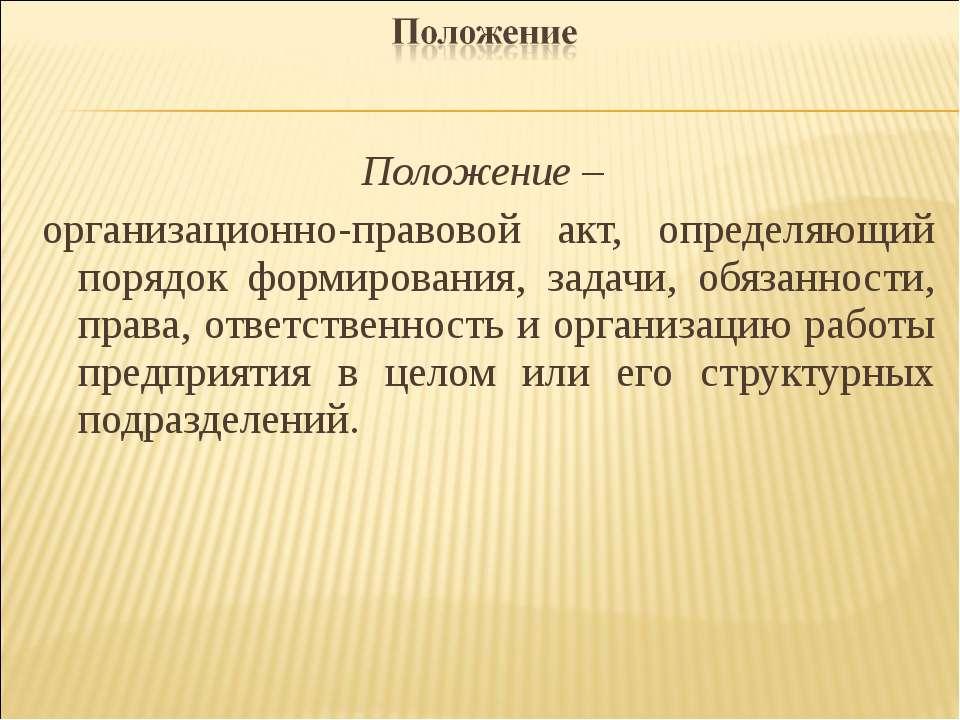 Положение – организационно-правовой акт, определяющий порядок формирования, з...