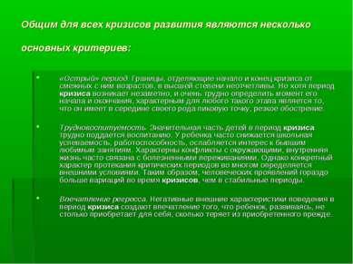 Общим для всех кризисов развития являются несколько основных критериев: «Остр...