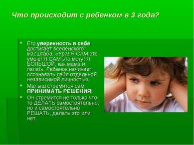Что происходит с ребенком в 3 года? Его уверенность в себе достигает вселенск...