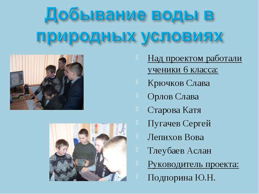 Над проектом работали ученики 6 класса: Крючков Слава Орлов Слава Старова Кат...
