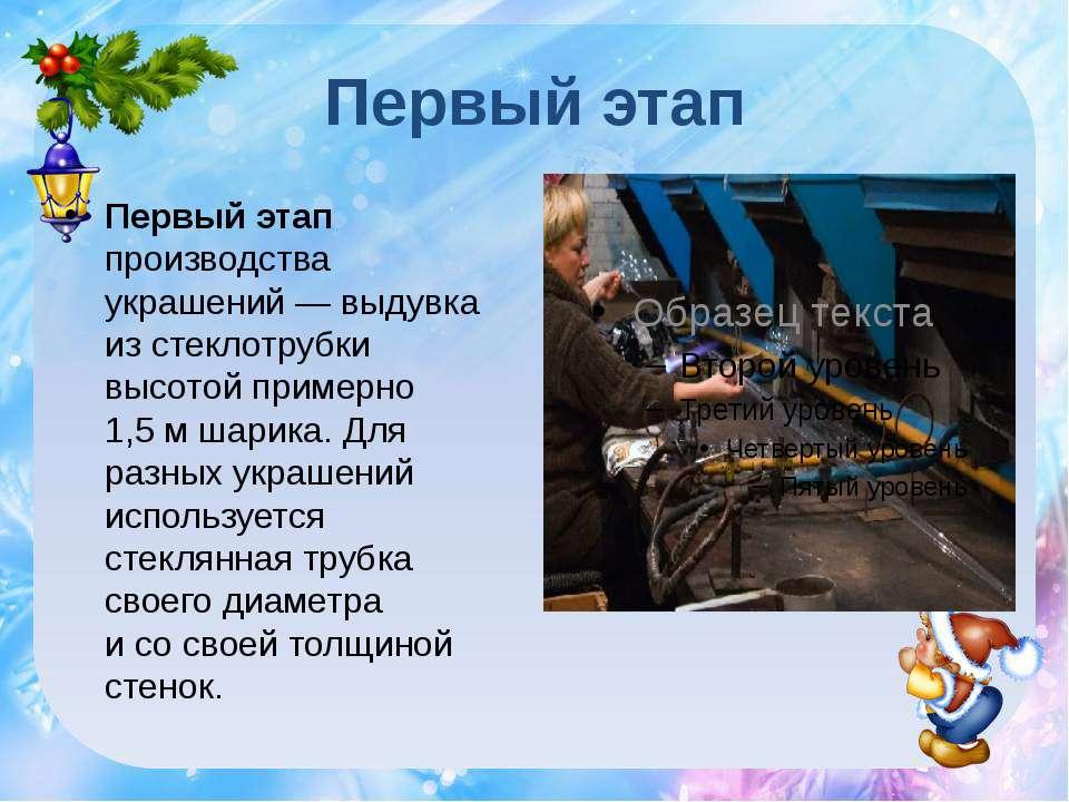 Первый этап Первый этап производства украшений— выдувка изстеклотрубки высо...