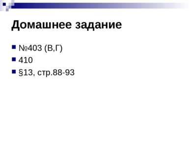 Домашнее задание №403 (В,Г) 410 §13, стр.88-93