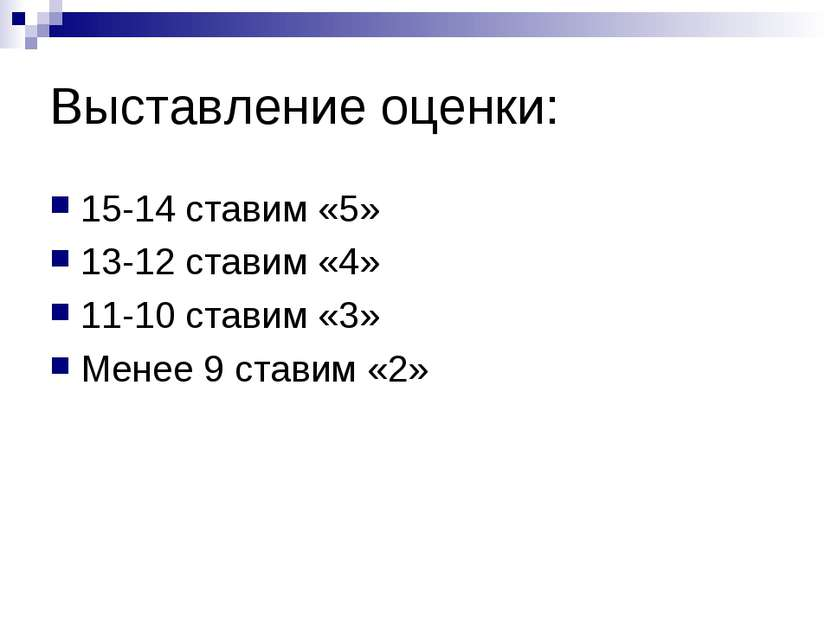 Выставление оценки: 15-14 ставим «5» 13-12 ставим «4» 11-10 ставим «3» Менее ...