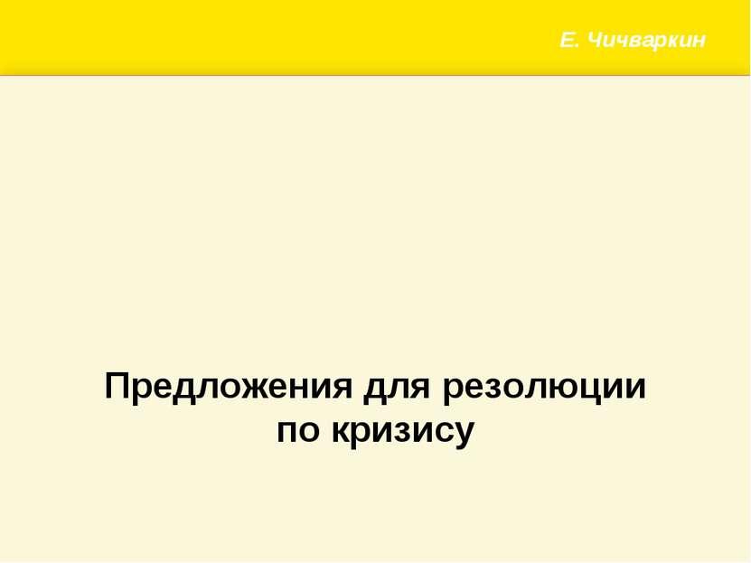Е. Чичваркин Предложения для резолюции по кризису