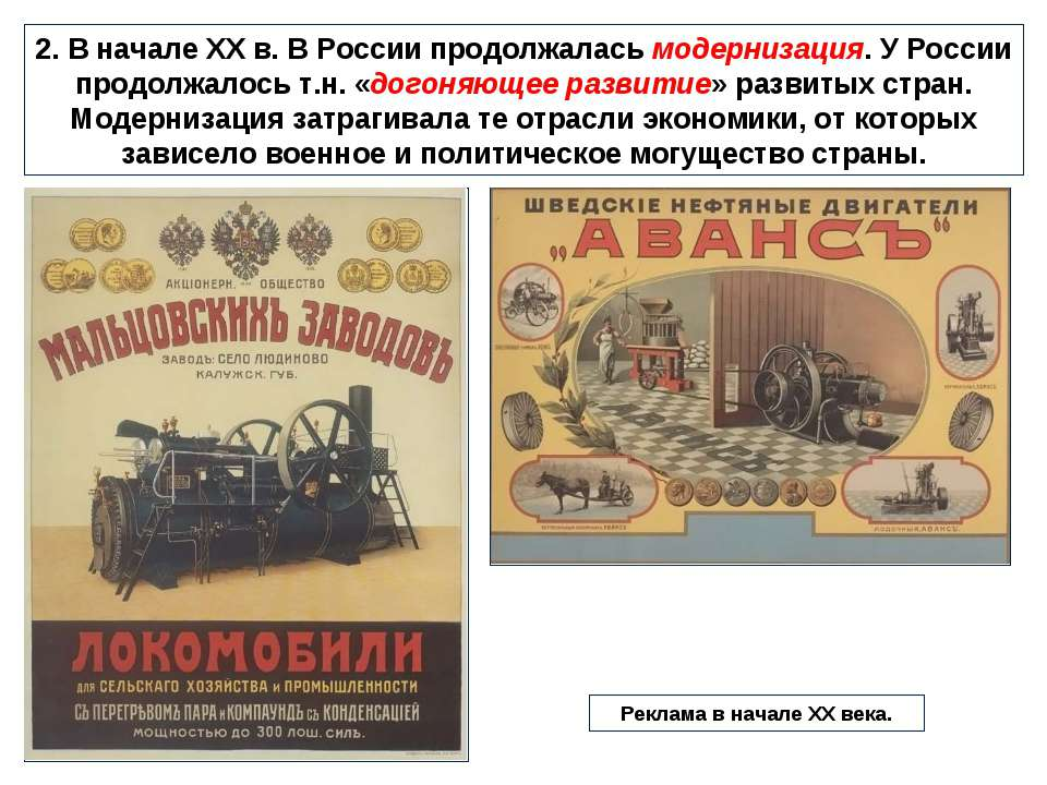 2. В начале ХХ в. В России продолжалась модернизация. У России продолжалось т...