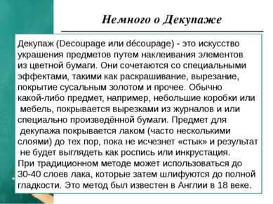 Немного о Декупаже Декупаж (Decoupage или découpage) - это искусство украшени...