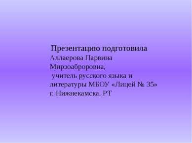 Презентацию подготовила Аллаерова Парвина Мирзоаброровна, учитель русского яз...
