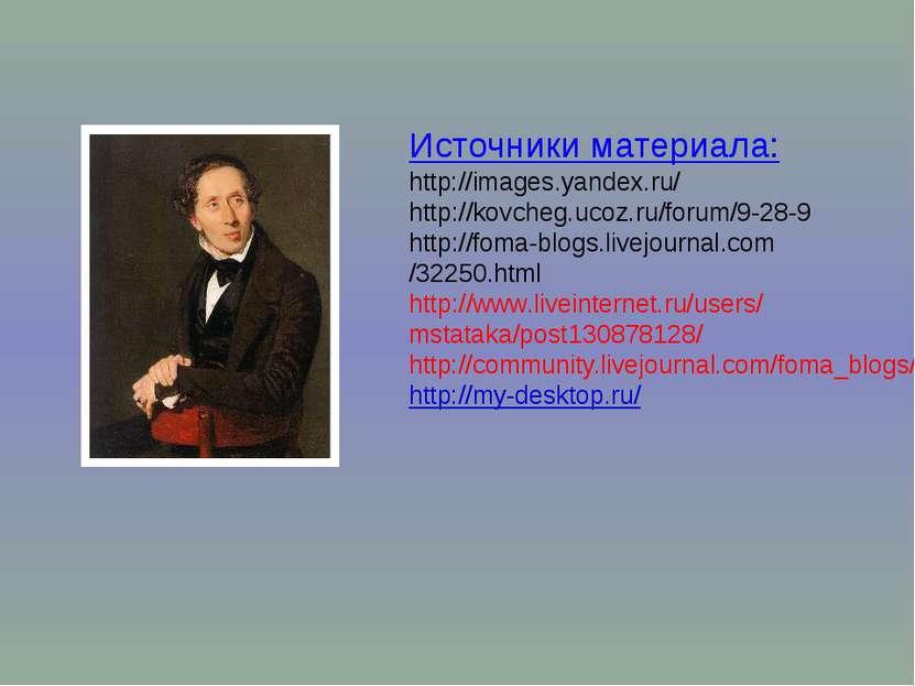 Источники материала: http://images.yandex.ru/ http://kovcheg.ucoz.ru/forum/9-...