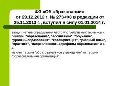 ФЗ «Об образовании» от 29.12.2012 г. № 273-ФЗ в редакции от 25.11.2013 г., вс...