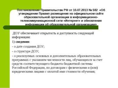 Постановление Правительства РФ от 10.07.2013 № 582 «Об утверждении Правил раз...