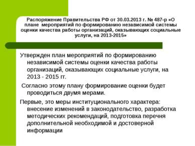 Распоряжение Правительства РФ от 30.03.2013 г. № 487-р «О плане мероприятий п...
