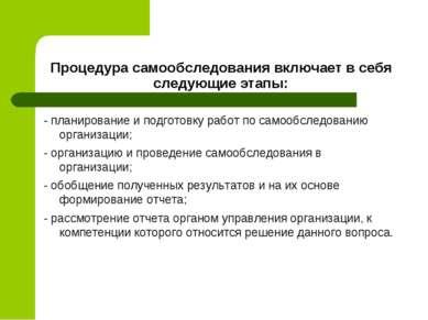- планирование и подготовку работ по самообследованию организации; - организа...