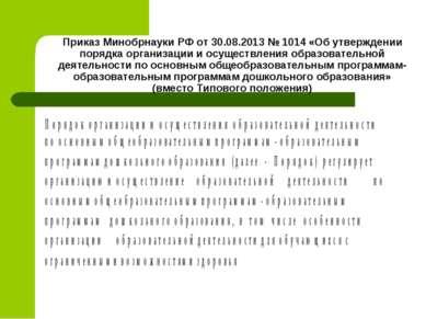 Приказ Минобрнауки РФ от 30.08.2013 № 1014 «Об утверждении порядка организаци...