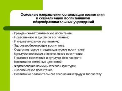 Основные направления организации воспитания и социализации воспитанников обще...