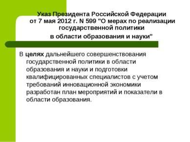 """Указ Президента Российской Федерации от 7 мая 2012 г. N 599 """"О мерах по реали..."""
