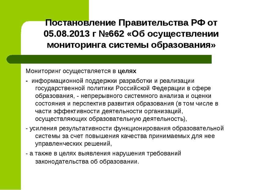 Постановление Правительства РФ от 05.08.2013 г №662 «Об осуществлении монитор...