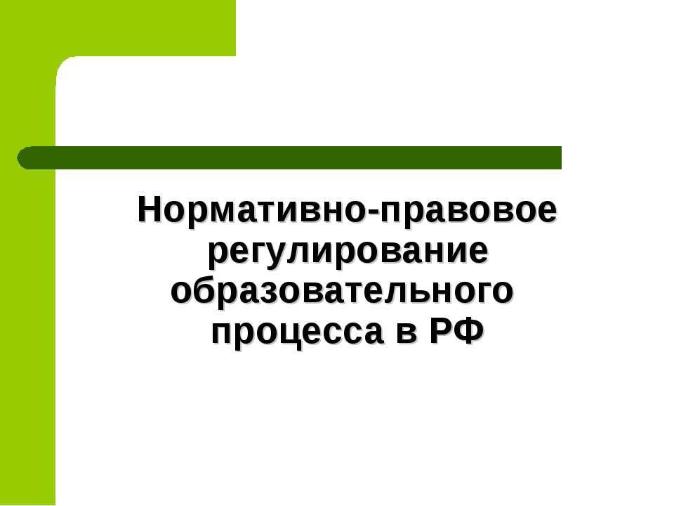 Нормативно-правовое регулирование образовательного процесса в РФ