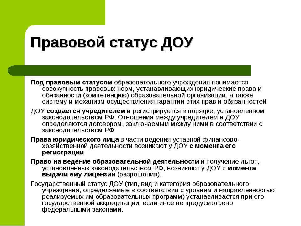 Правовой статус ДОУ Под правовым статусом образовательного учреждения понимае...