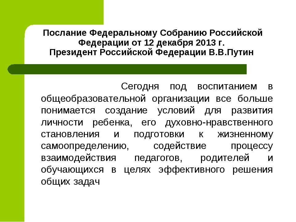 Послание Федеральному Собранию Российской Федерации от 12 декабря 2013 г. Пре...