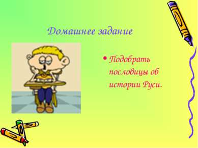 Домашнее задание Подобрать пословицы об истории Руси.