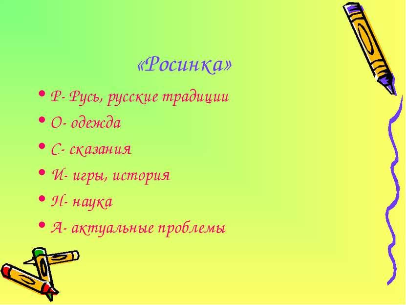 «Росинка» Р- Русь, русские традиции О- одежда С- сказания И- игры, история Н-...