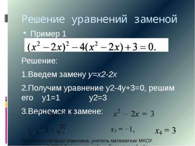 Решение уравнений заменой Пример 1 Решение: 1.Введем замену у=х2-2х 2.Получим...