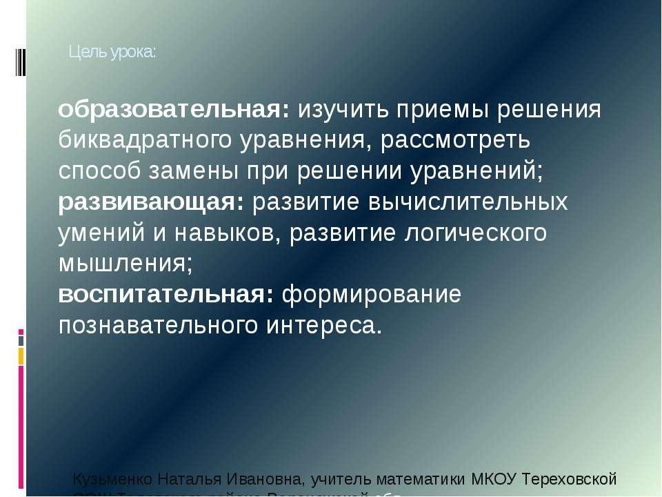 Цель урока: Кузьменко Наталья Ивановна, учитель математики МКОУ Тереховской С...