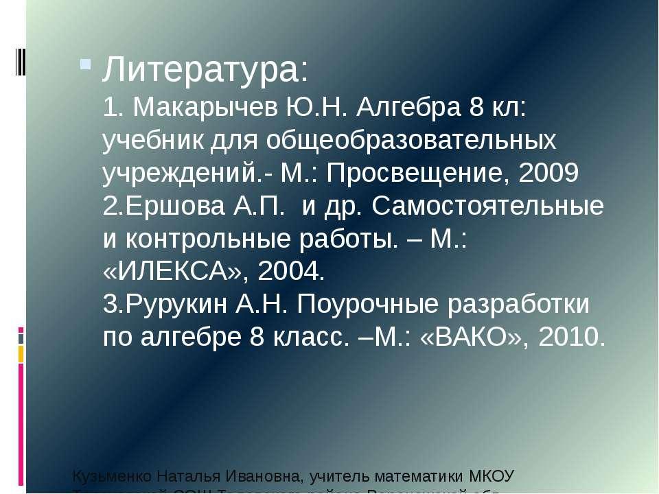 Литература: 1. Макарычев Ю.Н. Алгебра 8 кл: учебник для общеобразовательных у...