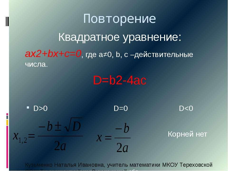 Повторение Квадратное уравнение: ах2+bx+c=0, где а≠0, b, c –действительные чи...