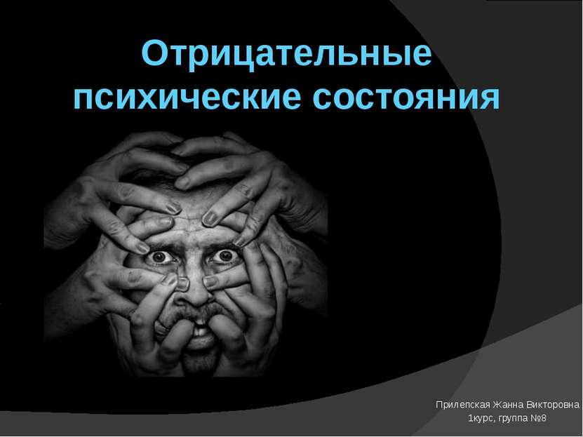Отрицательные психические состояния Прилепская Жанна Викторовна 1курс, группа №8
