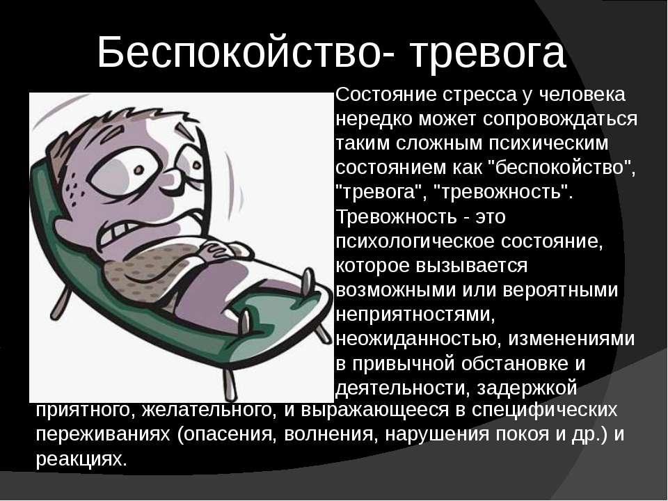 Беспокойство- тревога Состояние стресса у человека нередко может сопровождать...