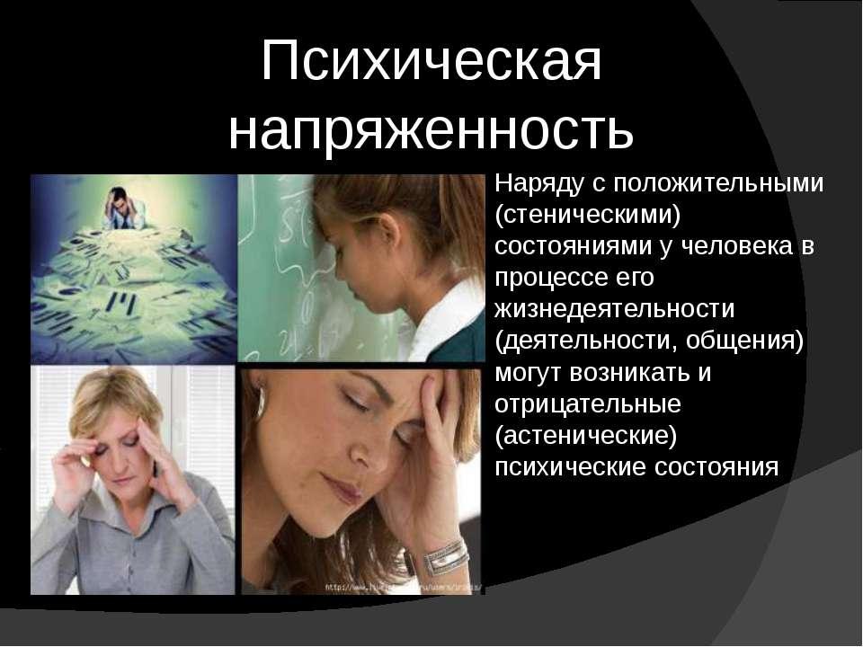 Психическая напряженность Наряду с положительными (стеническими) состояниями ...