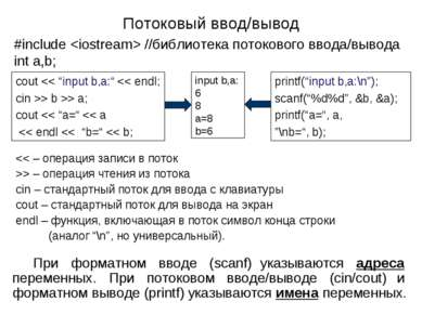 Потоковый ввод/вывод cout b >> a; cout