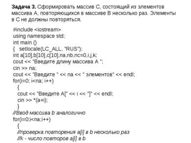 Задача 3. Сформировать массив С, состоящий из элементов массива А, повторяющи...