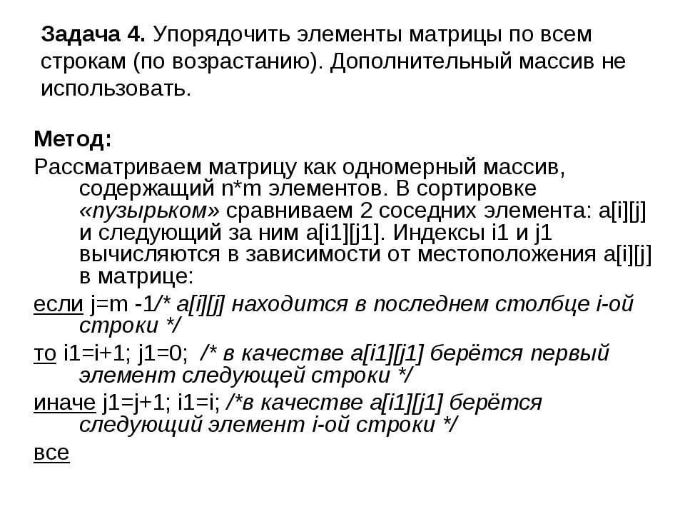 Задача 4. Упорядочить элементы матрицы по всем строкам (по возрастанию). Допо...