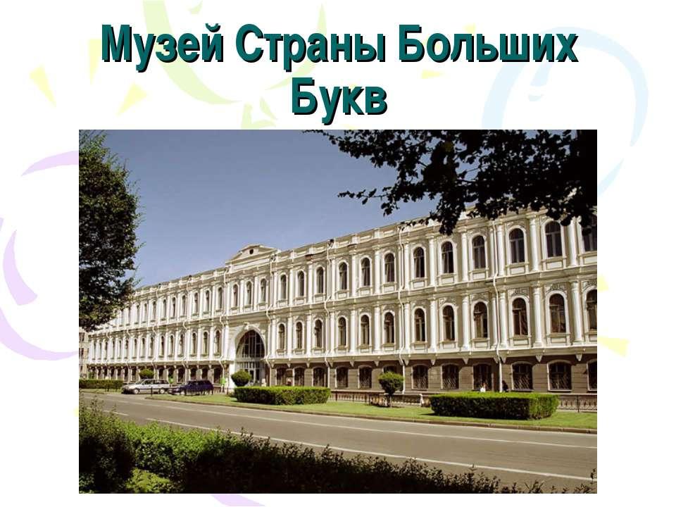 Музей Страны Больших Букв