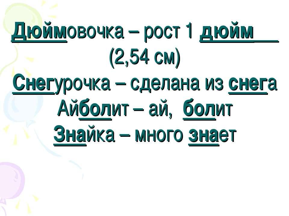 Дюймовочка – рост 1 дюйм (2,54 см) Снегурочка – сделана из снега Айболит – ай...