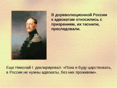 В дореволюционной России к адвокатам относились с призрением, их теснили, пре...