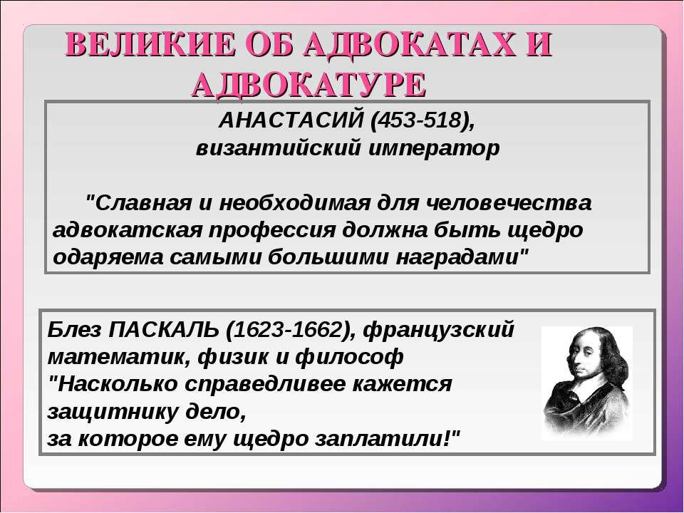 ВЕЛИКИЕ ОБ АДВОКАТАХ И АДВОКАТУРЕ АНАСТАСИЙ (453-518), византийский император...